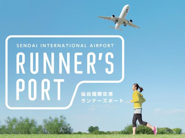 「空港でランニング?仙台空港にランナー向け施設「ランナーズポート」がオープン!」の画像
