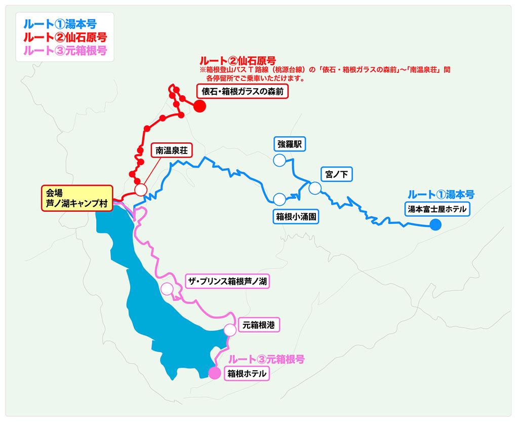 「『泊まって楽しむ』ランニングイベント「箱根ランフェス2017」が5/1までエントリー受付中!」の画像