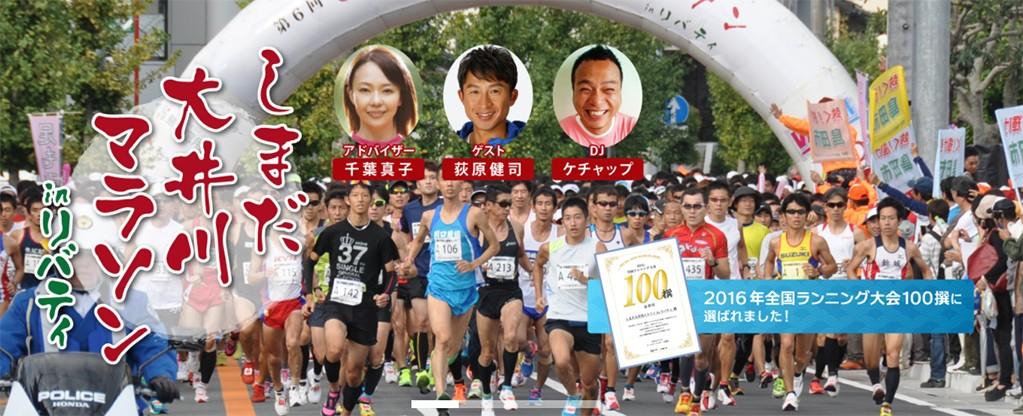 「制限時間4Hの本気レース「大田原マラソン」など、6月にエントリーが始まる大会一覧」の画像