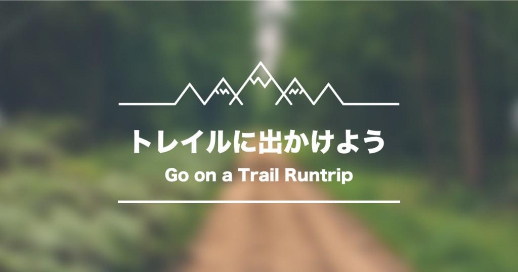 「トレイルに出かけよう」の画像