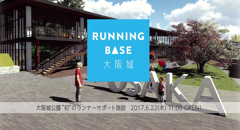"""「大阪城公園""""初""""のランニング施設「RUNNING BASE 大阪城 supported by SALOMON SUUNTO」がグランド・オープン!」の画像"""