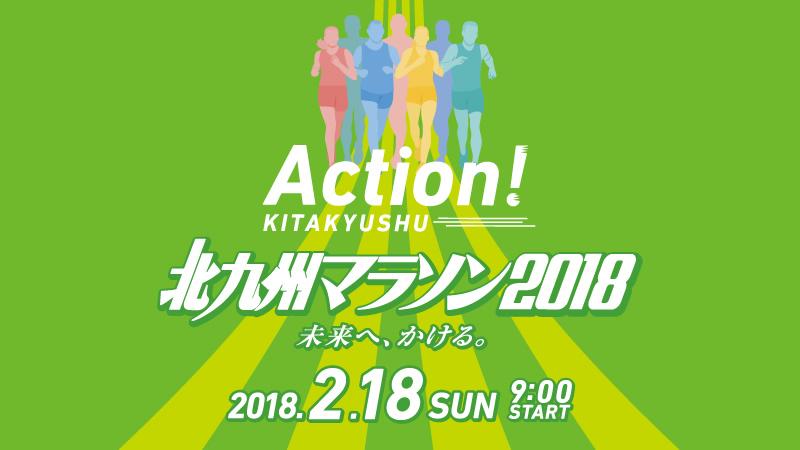 「いよいよ始まる東京マラソンのエントリー、8月は熊本城、愛媛、新宿なども要チェック!」の画像
