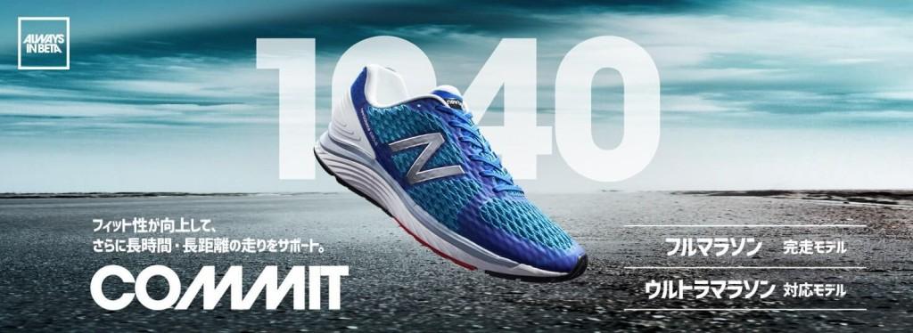 「ニューバランス売り上げNO.1ランニングシューズ「1040」がアップデート!」の画像