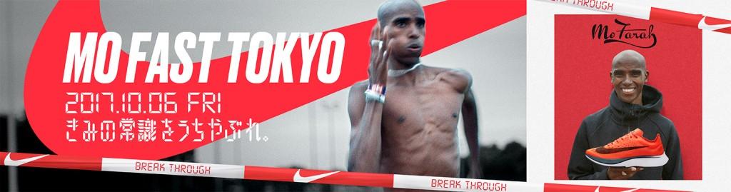 「モー・ファラー 来日決定! 世界最速ランナーのスピードを体験せよ 『MO FAST TOKYO』 開催決定!」の画像