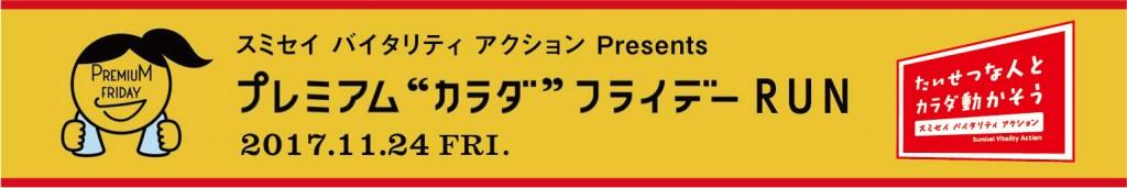 """「11月24日(金)プレミアム""""カラダ""""フライデー RUN開催!フィギア浅田姉妹をゲストに迎え抽選で300名をご招待。」の画像"""